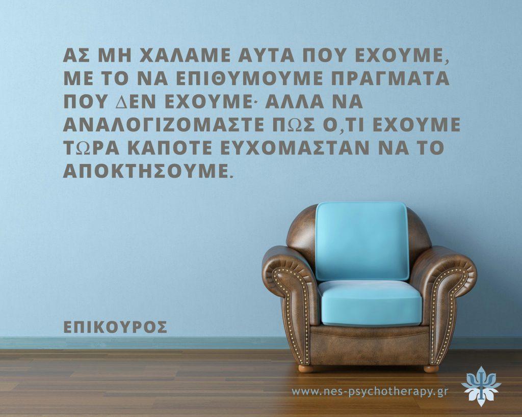Νικολίνα Ε. Στρατηγάκη - Ψυχολόγος - Ψυχοθεραπεύτρια -Επίκουρος αυτάρκεια.