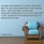 Νικολίνα Ε. Στρατηγάκη - Eπίκουρος H ευγνωμοσύνη φέρνει ευτυχία